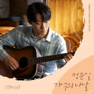 Jung Joon Il – Days In Memory