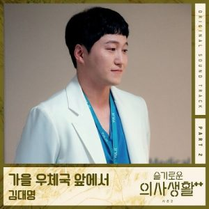 Kim Dae Myeung – In front of the Post Office in Autumn Mp3 Download