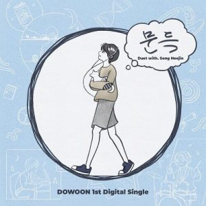 Dowoon Out of the Blue Mp3 Download Audio 320kbps Music