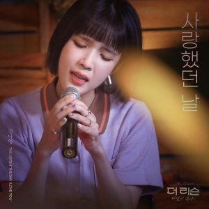 Kim Na Young The Day I Loved You Mp3 Download Audio 320kbps Music
