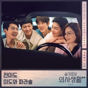 Mp3 Jeon Mi Do Butterfly Download