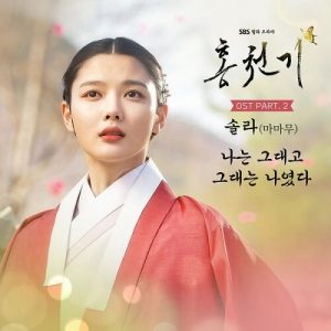 Solar – Always, be with you Mp3 Download
